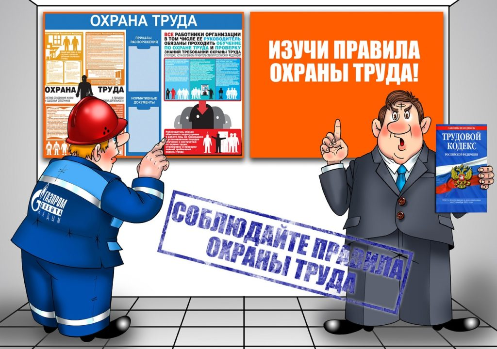 Уголок охраны труда