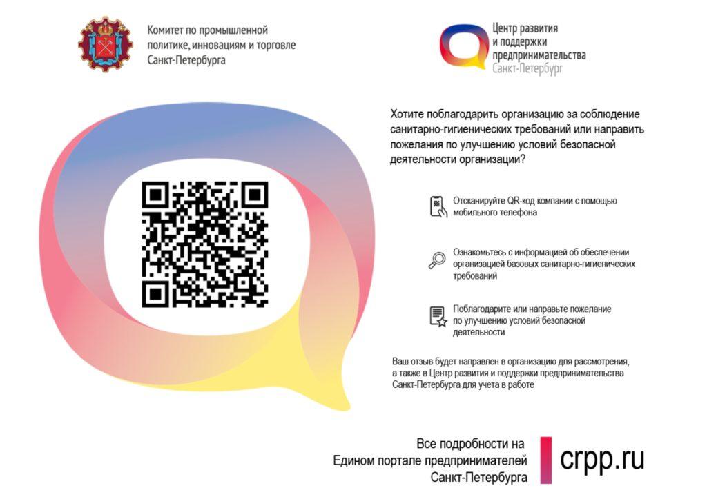 меры по профилактики РоспотребнадзораCovid19